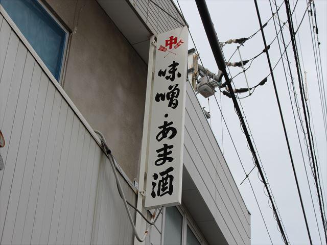 店舗外観01